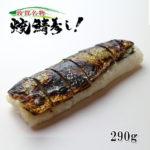 敦賀名物焼き鯖寿司