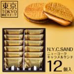 東京限定お菓子ニューヨークキャラメルサンド