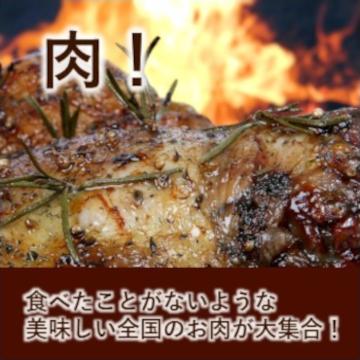 ご当地肉料理