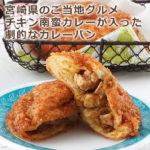 チキン南蛮カレーパン