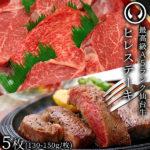 仙台牛ヒレステーキ
