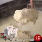 佐賀の湯豆腐とカレー