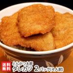 新潟のご当地グルメ_とんかつ太郎のタレカツ丼
